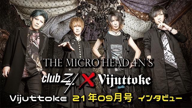 Vijuttoke21年9月号「THE MICRO HEAD 4N'S」インタビュー