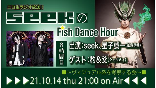 10月14日(木)21時より、seek(Psycho le Cému / MIMIZUQ)のニコ生ラジオ番組「seekのFish Dance Hour 」が8時間目に突入!ゲスト:豹&爻(シェルミィ)!