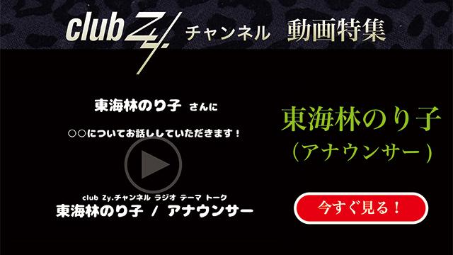 東海林のり子(アナウンサー) 動画(1):「いま、ハマっているもの」を教えて下さい。#日刊ブロマガ!club Zy.チャンネル