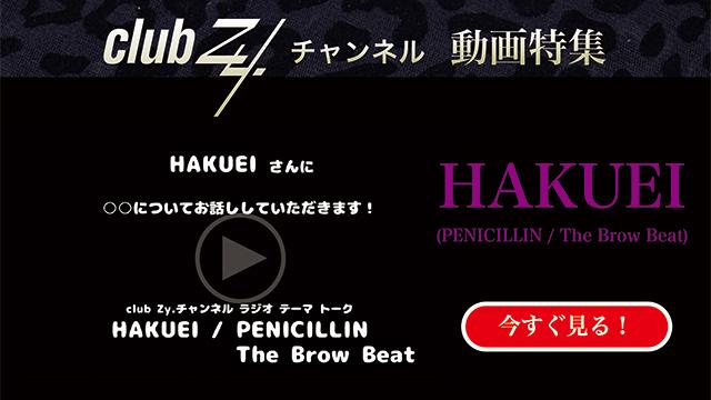 HAKUEI(PENICILLIN / The Brow Beat) 動画(1):「無観客のライブを初体験して思ったことは?」#日刊ブロマガ!club Zy.チャンネル