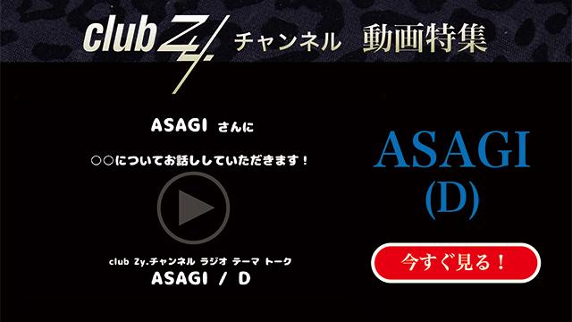 ASAGI(D) 動画(1):「いま、ハマっているもの」を教えて下さい。#日刊ブロマガ!club Zy.チャンネル