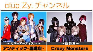 週刊[Vol.17] アンティック-珈琲店- / Crazy Monsters ①