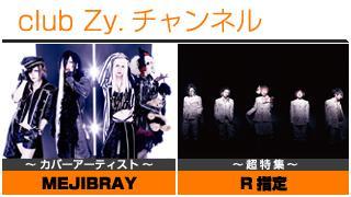 週刊[Vol.22] MEJIBRAY / R指定 ①