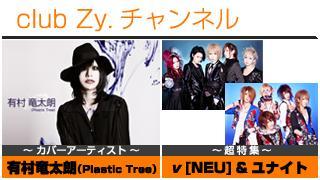 週刊[Vol.1] 有村竜太朗(Plastic Tree) / ν[NEU] / ユナイト ①