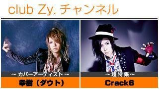 週刊[Vol.28] 幸樹(ダウト)/ 千聖(Crack6)③