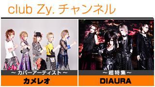 週刊[Vol.32] カメレオ / DIAURA ②