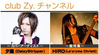 週刊[Vol.35] 夕霧(DaizyStripper) / HIRO ①