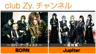 週刊[Vol.39] BORN / Jupiter ①