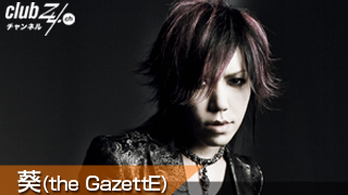 別冊 club Zy.[vol.1] 葵(the GazettE)