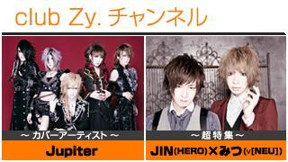 週刊[Vol.46] Jupiter / JIN(HERO)×みつ(ν[NEU]) ④