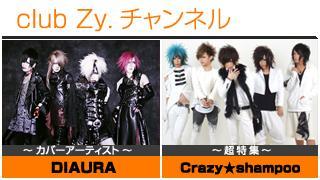 週刊[Vol.50] DIAURA / Crazy★shampoo ④