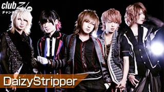 別冊 club Zy.[vol.15] DaizyStripper