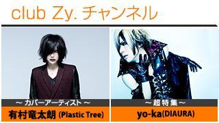 週刊[Vol.52] 有村竜太朗(Plastic Tree) / yo-ka(DIAURA) ②