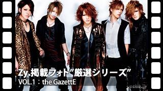 厳選Zy.フォト[vol.1] the GazettE
