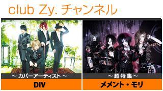 週刊[Vol.57] DIV / メメント・モリ ③