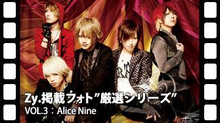 厳選Zy.フォト[vol.3] Alice Nine