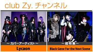週刊[Vol.66] Lycaon / Black Gene For the Next Scene ④