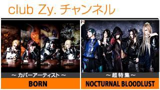 週刊[Vol.75] BORN / NOCTURNAL BLOODLUST ④