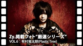厳選Zy.フォト[vol.6] 有村竜太朗(Plastic Tree)