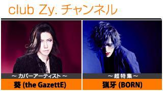 週刊ブロマガ!club Zy.チャンネル[76] 2大特集:葵(the GazettE) / 猟牙(BORN) ①