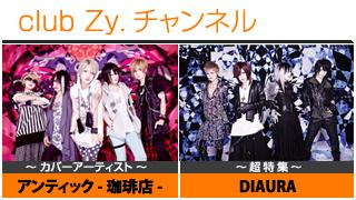 週刊ブロマガ!club Zy.チャンネル[95] 2大特集:アンティック-珈琲店- / DIAURA ②