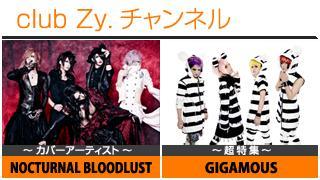週刊ブロマガ!club Zy.チャンネル[98] 2大特集:NOCTURNAL BLOODLUST / GIGAMOUS ①