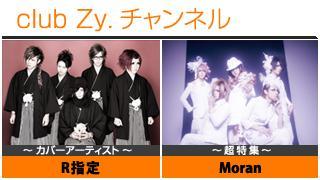 週刊ブロマガ!club Zy.チャンネル[102] 2大特集:R指定 / Moran ①