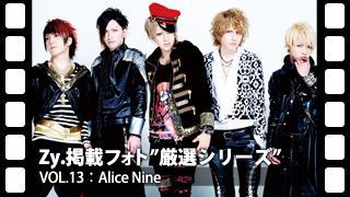 厳選Zy.フォト[vol.13] Alice Nine