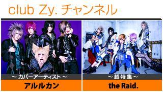 週刊ブロマガ!club Zy.チャンネル[106] 2大特集:アルルカン / the Raid. ①
