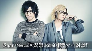 Soan(Moran)×宏崇(R指定)ドラマー対談!【第二回】