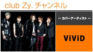日刊ブロマガ!club Zy.チャンネル[110] 表紙特集:ViViDロングインタビュー①