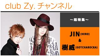 日刊ブロマガ!club Zy.チャンネル[123] 対談特集:JIN(HERO)&樹威(GOTCHAROCKA)爆笑トーク④、コメント動画
