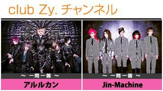 日刊ブロマガ!club Zy.チャンネル[113-1] stylish wave連動 企画「一問一答」:アルルカン、Jin-Machine