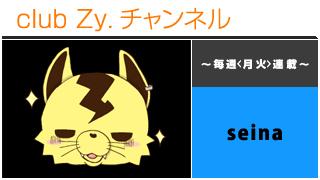 日刊ブロマガ!club Zy.チャンネル[121-2] 毎週《月火》連載:seinaの4コマ漫画「雷丸はギャ男である!」