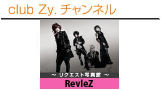 日刊ブロマガ!club Zy.チャンネル[121-1]stylish wave連動 企画「リクエスト写真館」:RevleZ