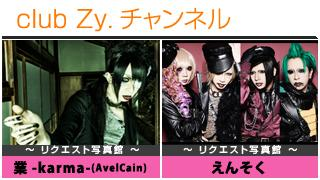 日刊ブロマガ!club Zy.チャンネル[125-1]stylish wave連動 企画「リクエスト写真館」:AvelCain、えんそく