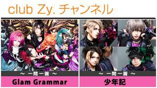 日刊ブロマガ!club Zy.チャンネル[129-2]stylish wave連動 企画「一問一答」:Glam Grammar、少年記