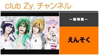 日刊ブロマガ!club Zy.チャンネル[139-2] 特集:えんそく ロングインタビュー③、テーマ別インタビュー