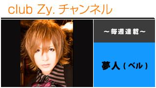 日刊ブロマガ!club Zy.チャンネル[156-2] 毎週連載:ベル 夢人の「鐘と猫」
