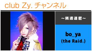日刊ブロマガ!club Zy.チャンネル[173-3] 隔週連載:the Raid. bo_yaの「徒然コレステロール(W 肉・)/」