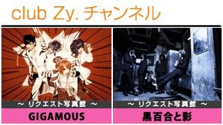 日刊ブロマガ!club Zy.チャンネル[133-2]stylish wave連動 企画「リクエスト写真館」:GIGAMOUS、黒百合と影