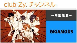 日刊ブロマガ!club Zy.チャンネル[136-3] 隔週連載:GIGAMOUSの「いざ合戦じゃ!!!!」