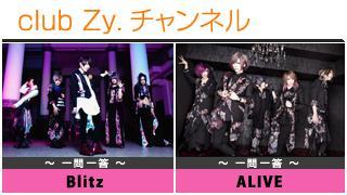日刊ブロマガ!club Zy.チャンネル[137-2]stylish wave連動 企画「一問一答」:Blitz、ALIVE