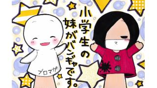 日刊ブロマガ!club Zy.チャンネル[号外] 無料ブロマガ「小学生の妹がバンギャですチャンネル」は毎週月・木・土に連載中!