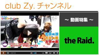 日刊ブロマガ!club Zy.チャンネル[139-3] the Raid.動画④(集合:ツイスターゲーム対決!後編&罰ゲーム編)