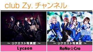 日刊ブロマガ!club Zy.チャンネル[141-2]stylish wave連動 企画「リクエスト写真館」:Lycaon、RoNo☆Cro