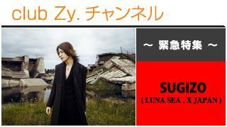 日刊ブロマガ!club Zy.チャンネル[142-2 ]SUGIZO(LUNA SEA,X JAPAN)単独超ロングインタビュー①:シーンを震撼させたいと思った。