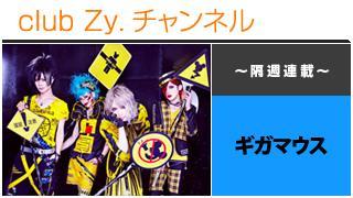 日刊ブロマガ!club Zy.チャンネル[176-3] 隔週連載:ギガマウスの「いざ合戦じゃ!!!!」