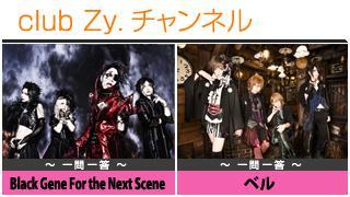 日刊ブロマガ!club Zy.チャンネル[153-2]stylish wave連動 企画「一問一答」:Black Gene For the Next Scene、ベル