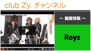 """日刊ブロマガ!club Zy.チャンネル[154-2] Royz動画③(集合:""""にこ(^o^)せんべいの塔""""に挑戦!)"""